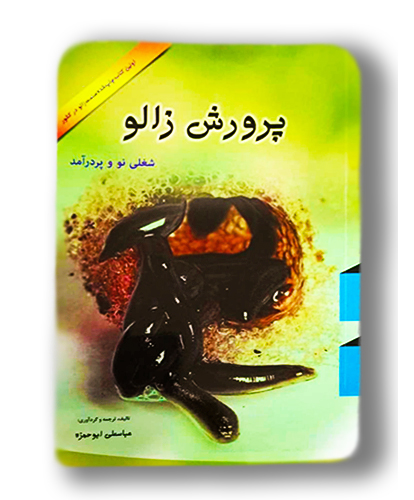کتاب-پرورش-زالو2