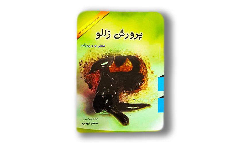 کتاب پرورش زالو