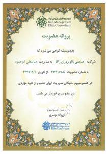 پروانه عضویت کنسرسیوم نخبگان مدیریت ایران