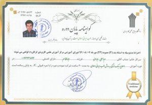 گواهینامه اصلاح سبک زندگی به روش طب سنتی ایرانی