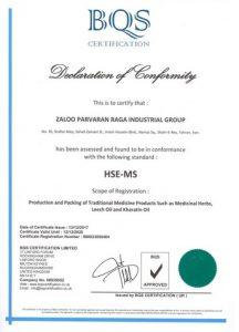 استاندارد بین المللی مدیریت ایمنی -بهداشت - محیط زیست