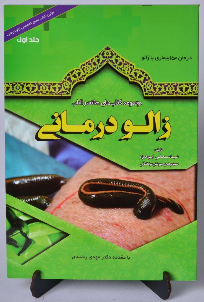 کتاب آموزش زالودرمانی