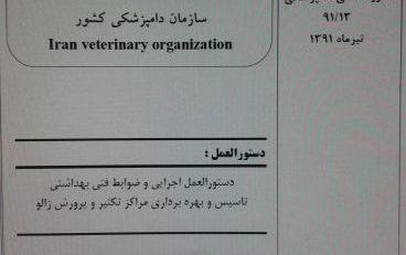 متن کامل دستورالعمل اجرایی سازمان دامپزشکی کشور برای تاسیس و بهره برداری از مراکز تکثیر و پرورش زالو