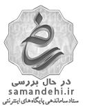 نماد ستاد سازماندهی